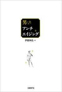 男こそアンチエイジング-電子書籍