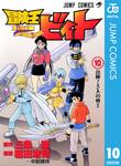 冒険王ビィト 10-電子書籍
