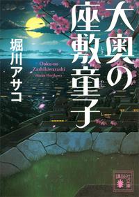 大奥の座敷童子-電子書籍