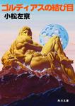 ゴルディアスの結び目-電子書籍