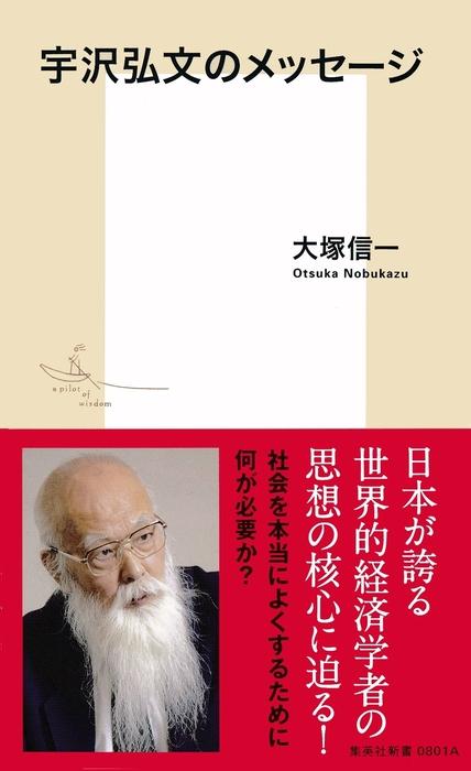 宇沢弘文のメッセージ拡大写真