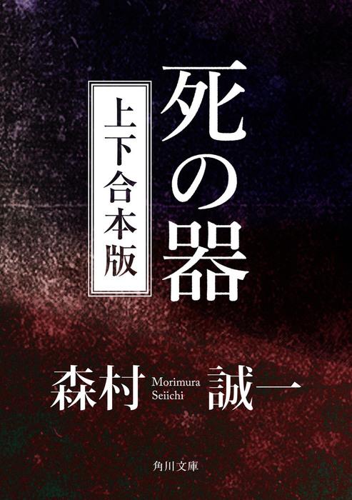 死の器【上下 合本版】-電子書籍-拡大画像