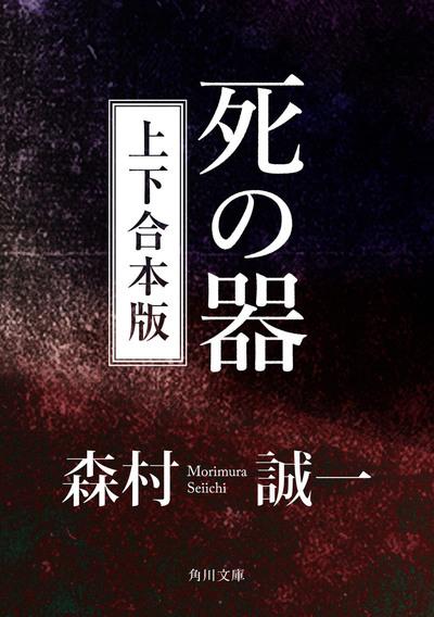 死の器【上下 合本版】-電子書籍