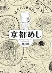 はらへりあらたの京都めし(1)-電子書籍