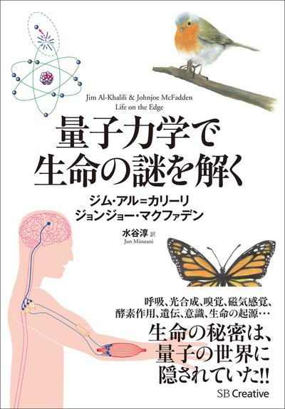 量子力学で生命の謎を解く-電子書籍