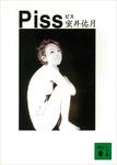 Piss-電子書籍