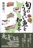 「旬のうまい魚を知る本」シリーズ