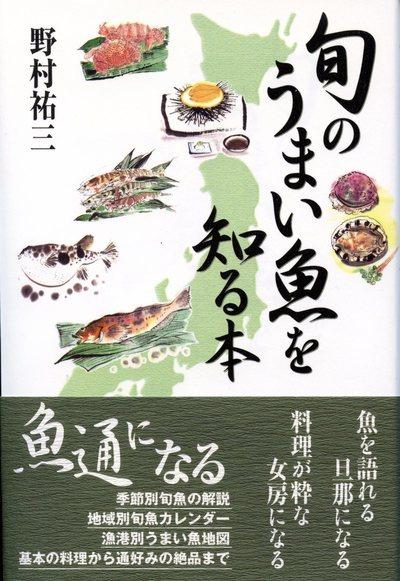 旬のうまい魚を知る本-電子書籍