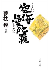 空海曼陀羅-電子書籍