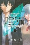 嗤う石(1)-電子書籍