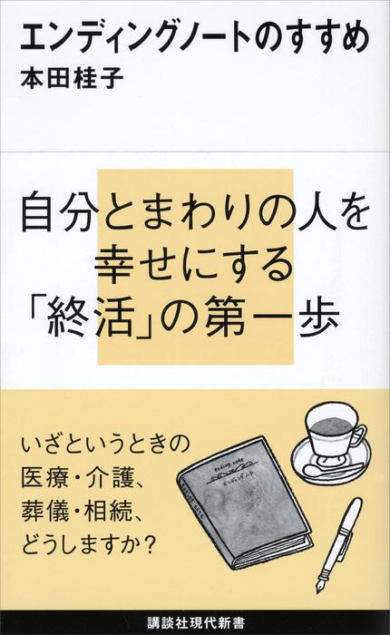 エンディングノートのすすめ-電子書籍-拡大画像
