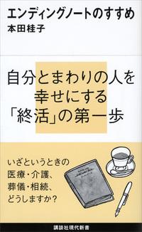 エンディングノートのすすめ-電子書籍