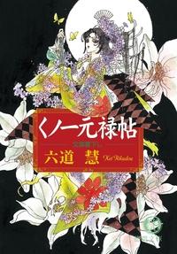くノ一元禄帖-電子書籍