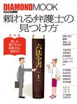 頼れる弁護士の見つけ方-電子書籍
