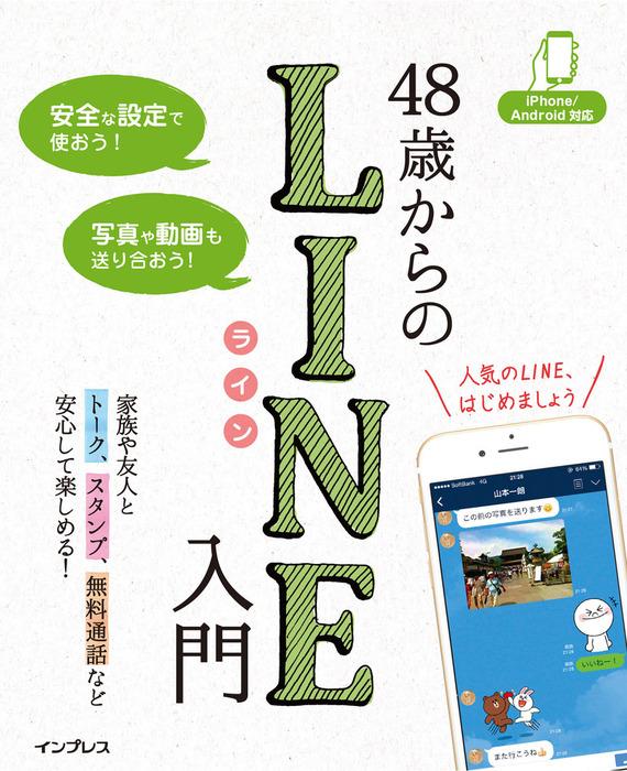 48歳からのLINE入門 iPhone/Android対応拡大写真