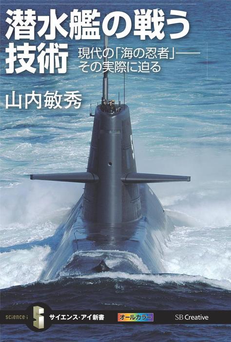 潜水艦の戦う技術 現代の「海の忍者」――その実際に迫る拡大写真