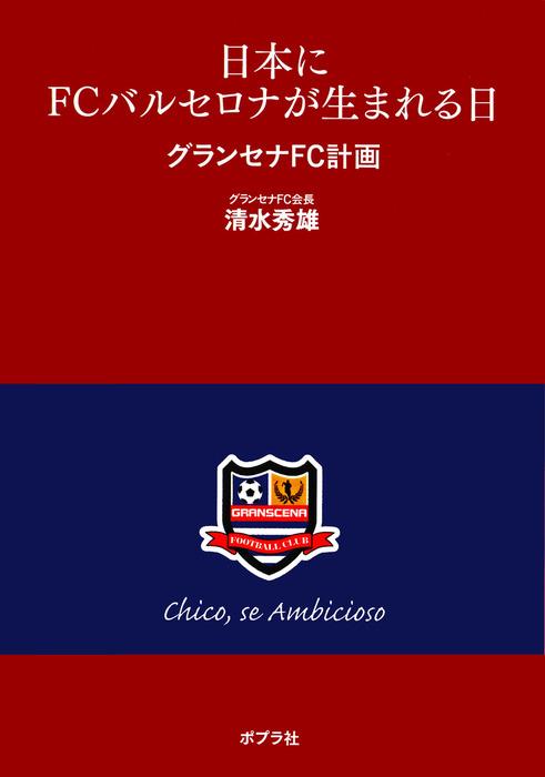 日本にFCバルセロナが生まれる日 グランセナFC計画-電子書籍-拡大画像