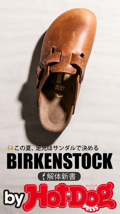 バイホットドッグプレス BIRKENSTOCK解体新書 2015年 6/26号-電子書籍