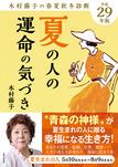 平成29年版 木村藤子の春夏秋冬診断 夏の人の運命の気づき-電子書籍