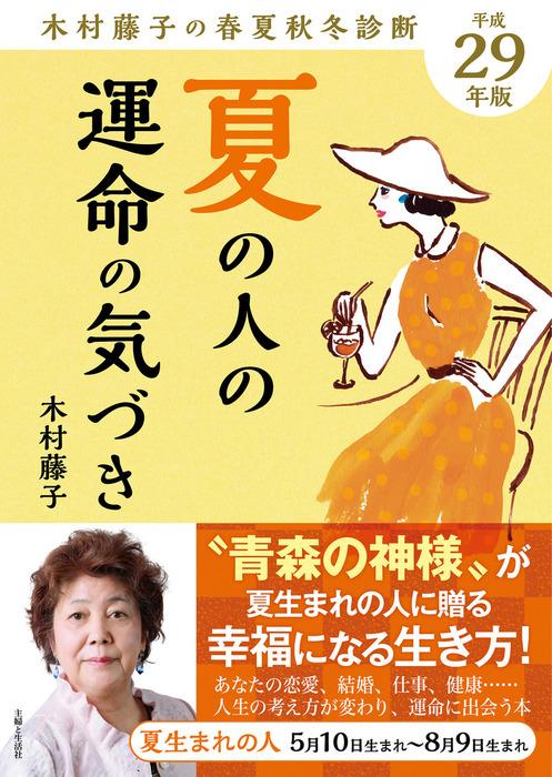 平成29年版 木村藤子の春夏秋冬診断 夏の人の運命の気づき拡大写真