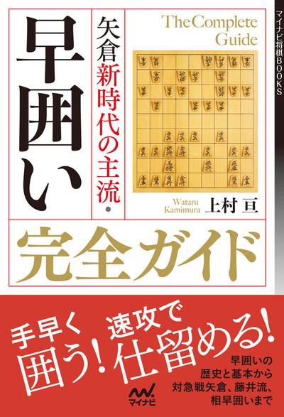 矢倉新時代の主流・早囲い完全ガイド-電子書籍