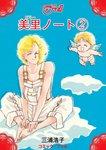 美里ノート 2-電子書籍