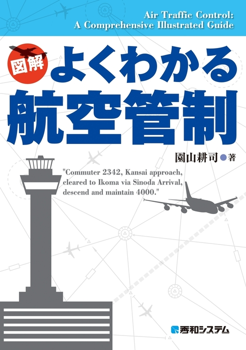 よくわかる航空管制-電子書籍-拡大画像