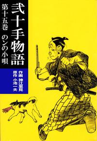 弐十手物語(15)