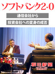ソフトバンク2・0 通信会社から投資会社への変身の成否-電子書籍