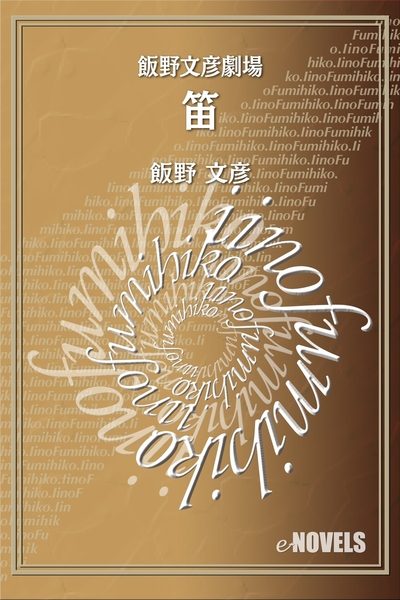 飯野文彦劇場 笛-電子書籍