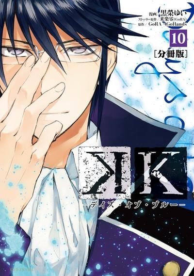 K ―デイズ・オブ・ブルー― 分冊版(10)-電子書籍