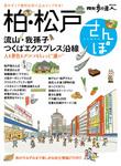 柏・松戸さんぽ-電子書籍