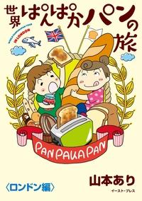 世界ぱんぱかパンの旅 <ロンドン編>-電子書籍