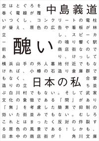 醜い日本の私-電子書籍