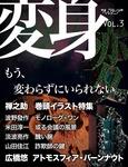 SF雑誌オルタニア vol.3 [変身]edited by Ryousaku Awanami-電子書籍