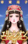 エリュシオン―青宵廻廊― (2)-電子書籍