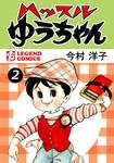 ハッスルゆうちゃん(2)