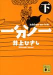 一分ノ一(下)-電子書籍