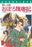 おぼろ隠密記~妖(あやか)し小町~-電子書籍