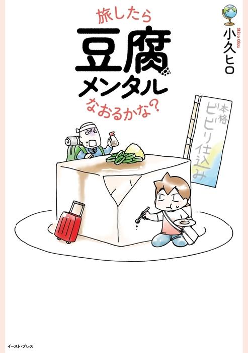 旅したら豆腐メンタルなおるかな?拡大写真