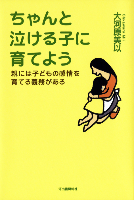 ちゃんと泣ける子に育てよう 親には子どもの感情を育てる義務がある-電子書籍-拡大画像