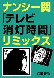 ナンシー関「テレビ消灯時間」リミックス-電子書籍
