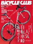 BiCYCLE CLUB 2015年10月号 No.366-電子書籍