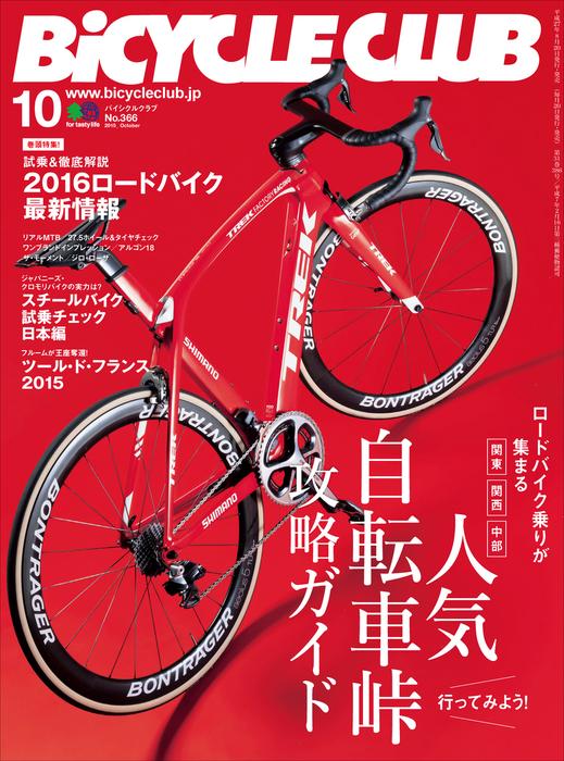 BiCYCLE CLUB 2015年10月号 No.366拡大写真
