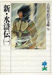 新・水滸伝(一)-電子書籍