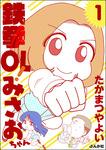 鉄拳OL! みさおちゃん1-電子書籍