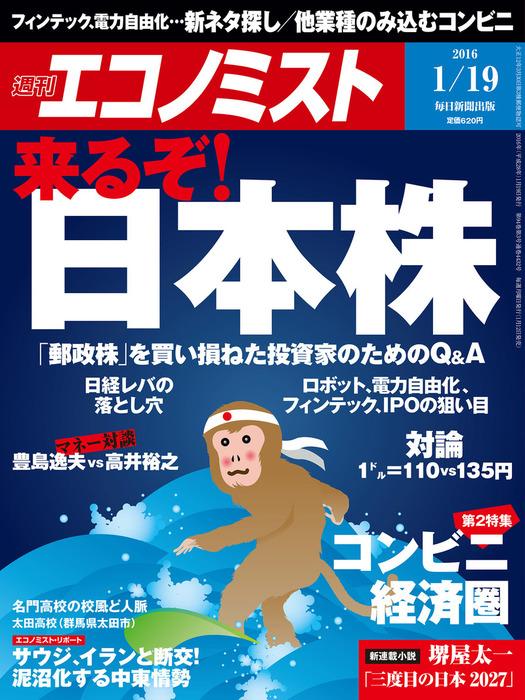 週刊エコノミスト (シュウカンエコノミスト) 2016年01月19日号-電子書籍-拡大画像