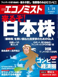 週刊エコノミスト (シュウカンエコノミスト) 2016年01月19日号