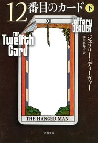 12番目のカード 下
