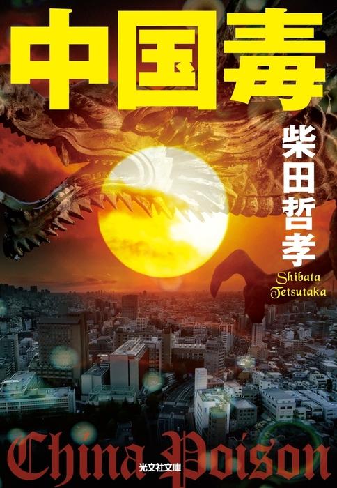中国毒-電子書籍-拡大画像